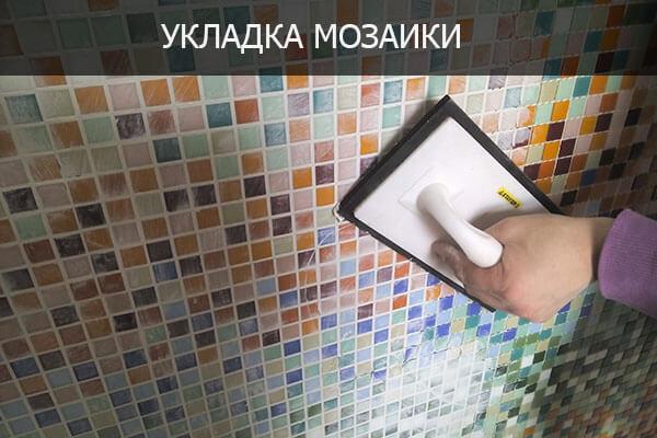 перламутровая мозаика для кухни
