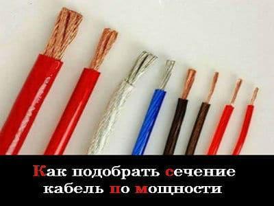 выбор кабеля сип