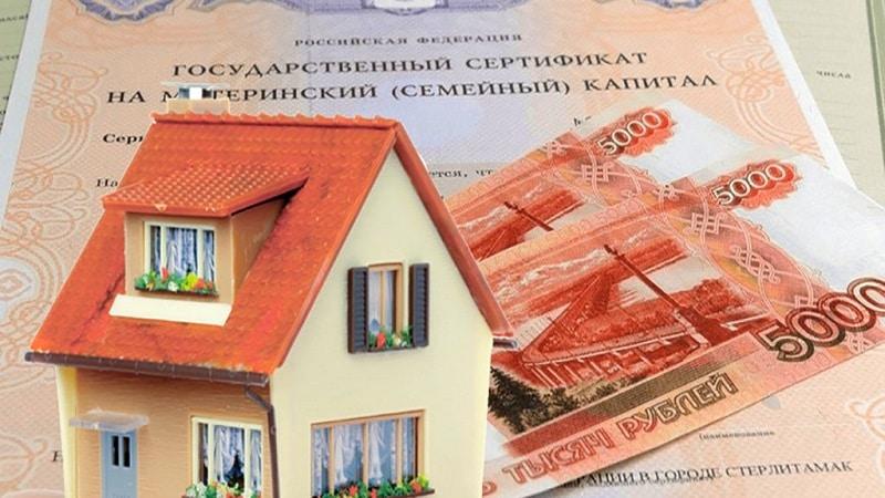 Пошаговая инструкция: как купить дом за материнский капитал