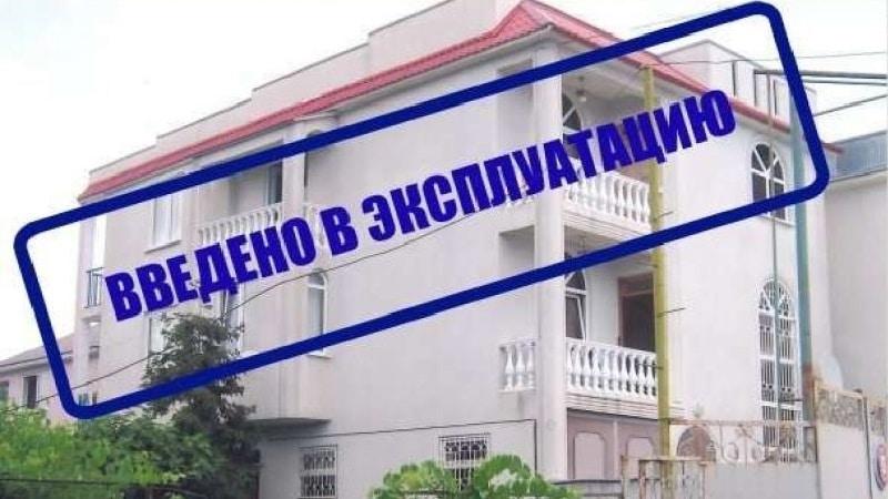 Как происходит ввод жилого дома в эксплуатацию: пошаговая инструкция