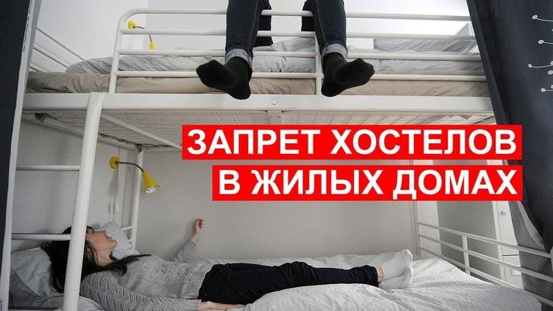 Новый закон о запрете хостелов в жилых домах и кто под него попадает